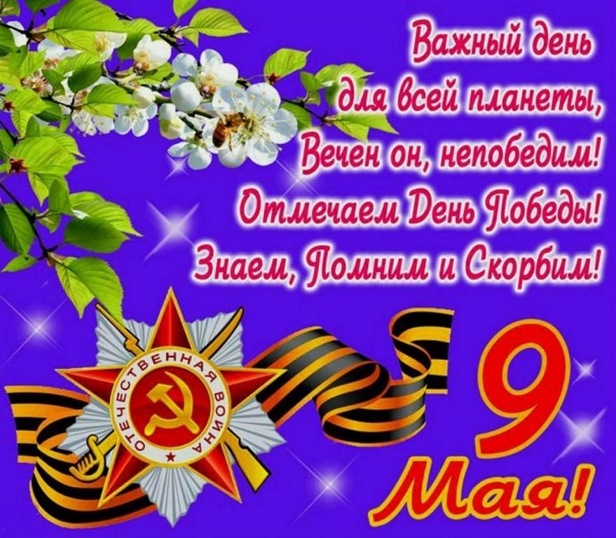 VictoryDay